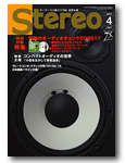 stereo 201704